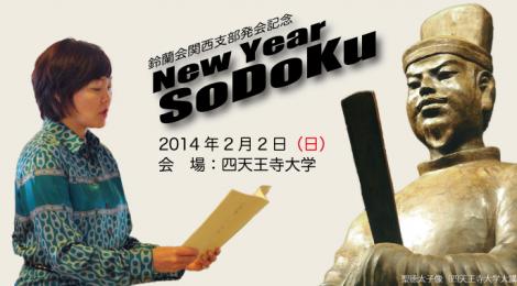 New Year SoDoKu 明日開催!