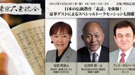 東京大素読会 参加申し込み受付中!
